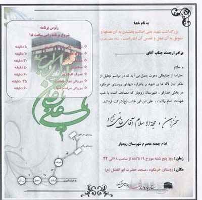 دعوت نامه یادواره شهدای گرانقدر روستای خرمکوه-عمارلو