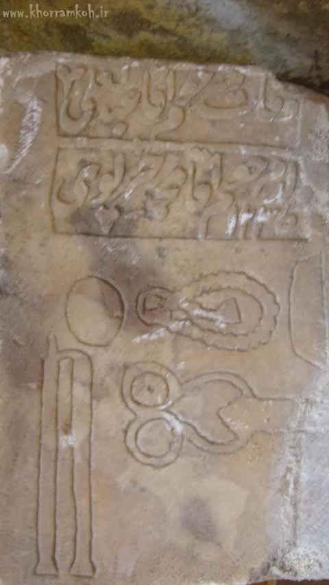 سنگ قبر قدیمی -روستای خرمکوه